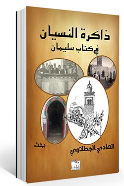 كتاب النسيان pdf